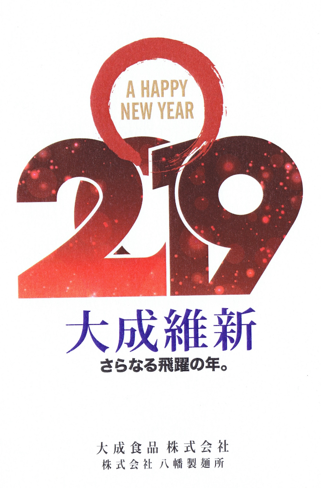 <謹賀新年>年始の営業案内