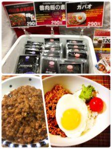 ガパオ魯肉飯調理例
