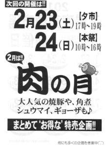 2月の大成麺市場予告