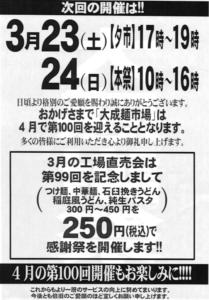 第99回大成麺市場記念セール告知