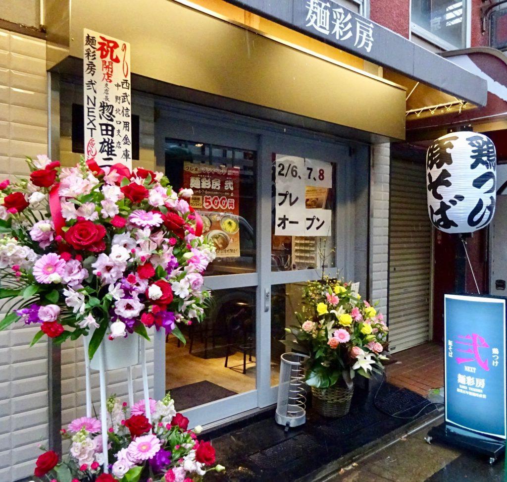 人形町のラーメン専門店 麺彩房 弐 NEXT プレオープン祝い花