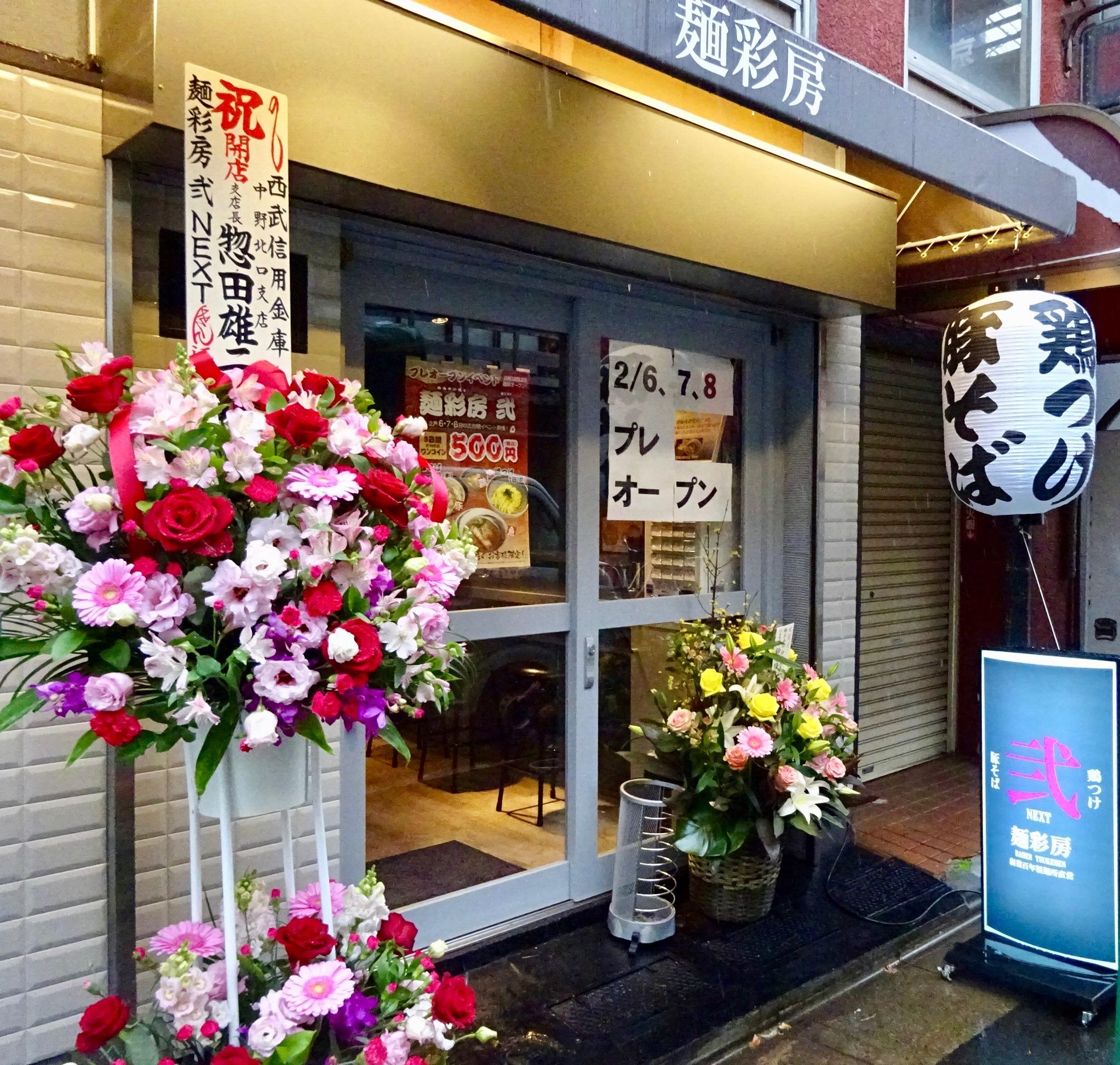 麺彩房 弐 NEXT@東京都中央区日本橋人形町2−6−12、2月12日開店!