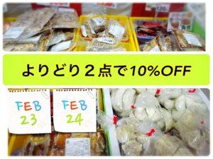 大成麺市場 2月のセール告知@東京都中野区新井2−20−9