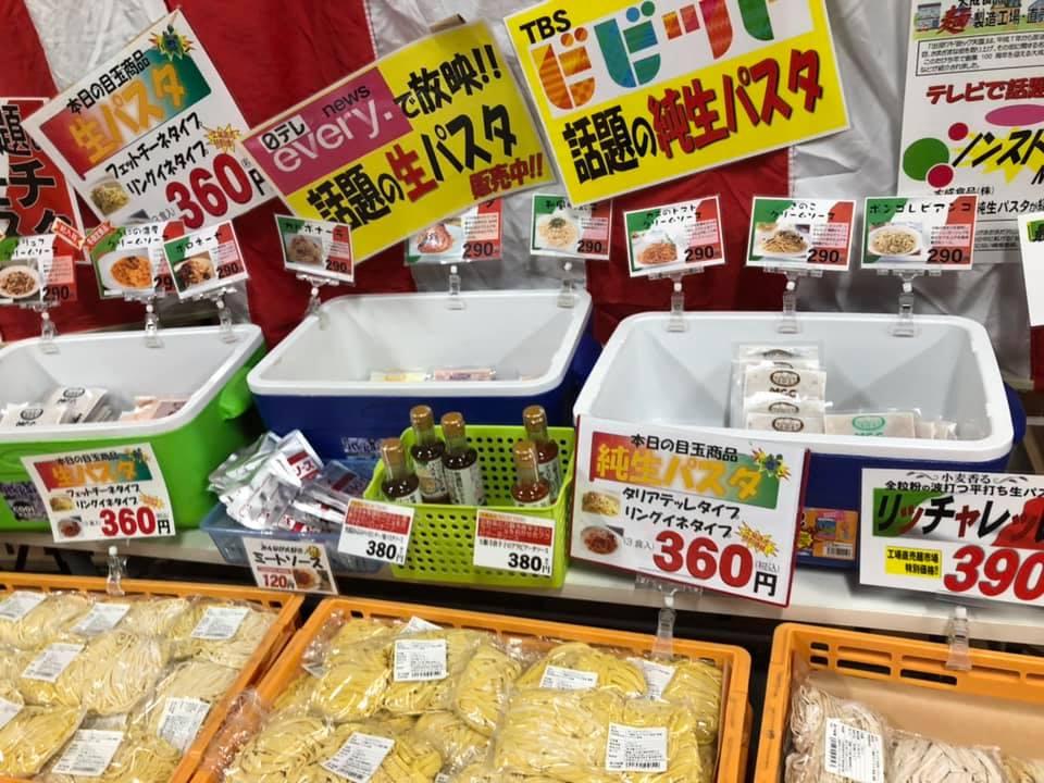 <メディア掲載>工場直売 大成麺市場が「まるっと中野」様で紹介されました。