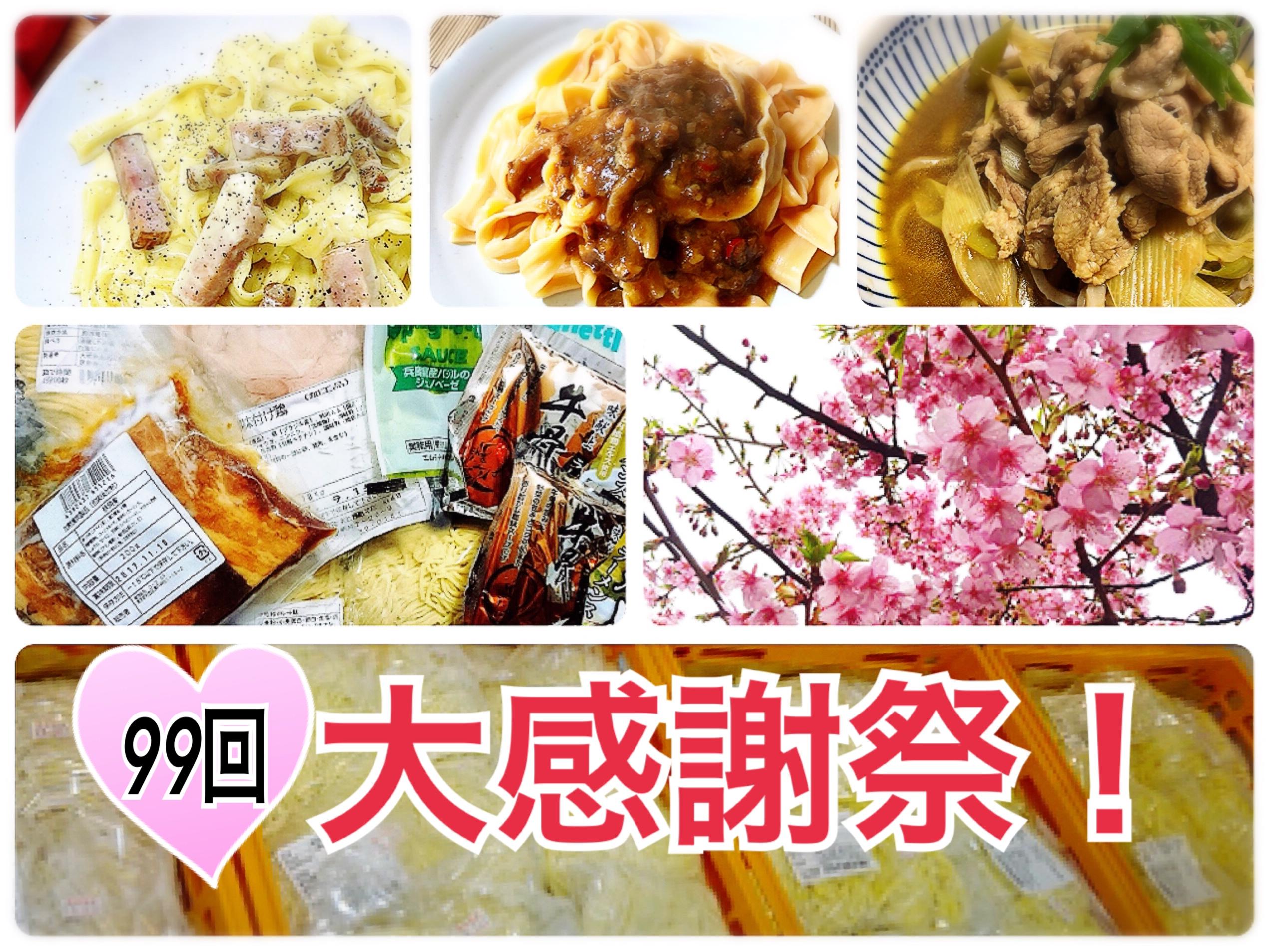大成麺市場だより3月号 第99回記念でラーメン、うどん、純生パスタが感謝特価!