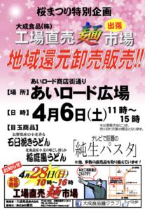 大成麺市場チラシ@新井薬師桜まつり あいロード広場