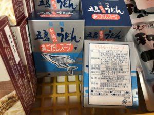 大成麺市場新商品五島うどんあごだしスープ