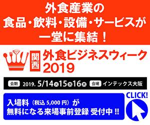 関西外食ビジネスウィーク2019バナー