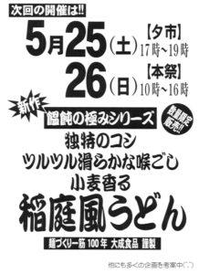大成麺市場だより5月号 第101回は5月25、26日開催