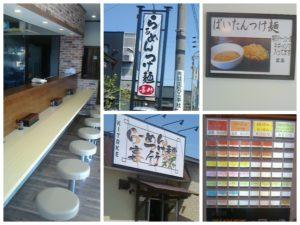 12期生広村さんの「らぁめん つけ麺 喜竹」@愛知県岡崎市、4月9日開店