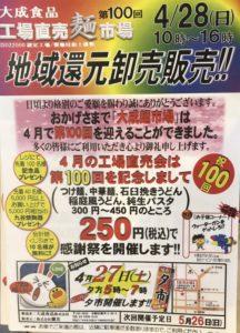 大成麺市場100回記念感謝祭ちらし