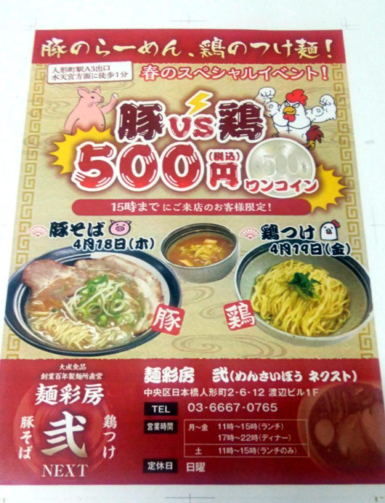 麺彩房弐NEXTランチイベントちらし