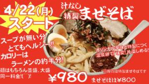 麺彩房弐NEXTの特製まぜそばPOP