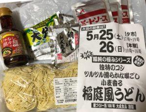 5月の大成麺市場予告 買い物例