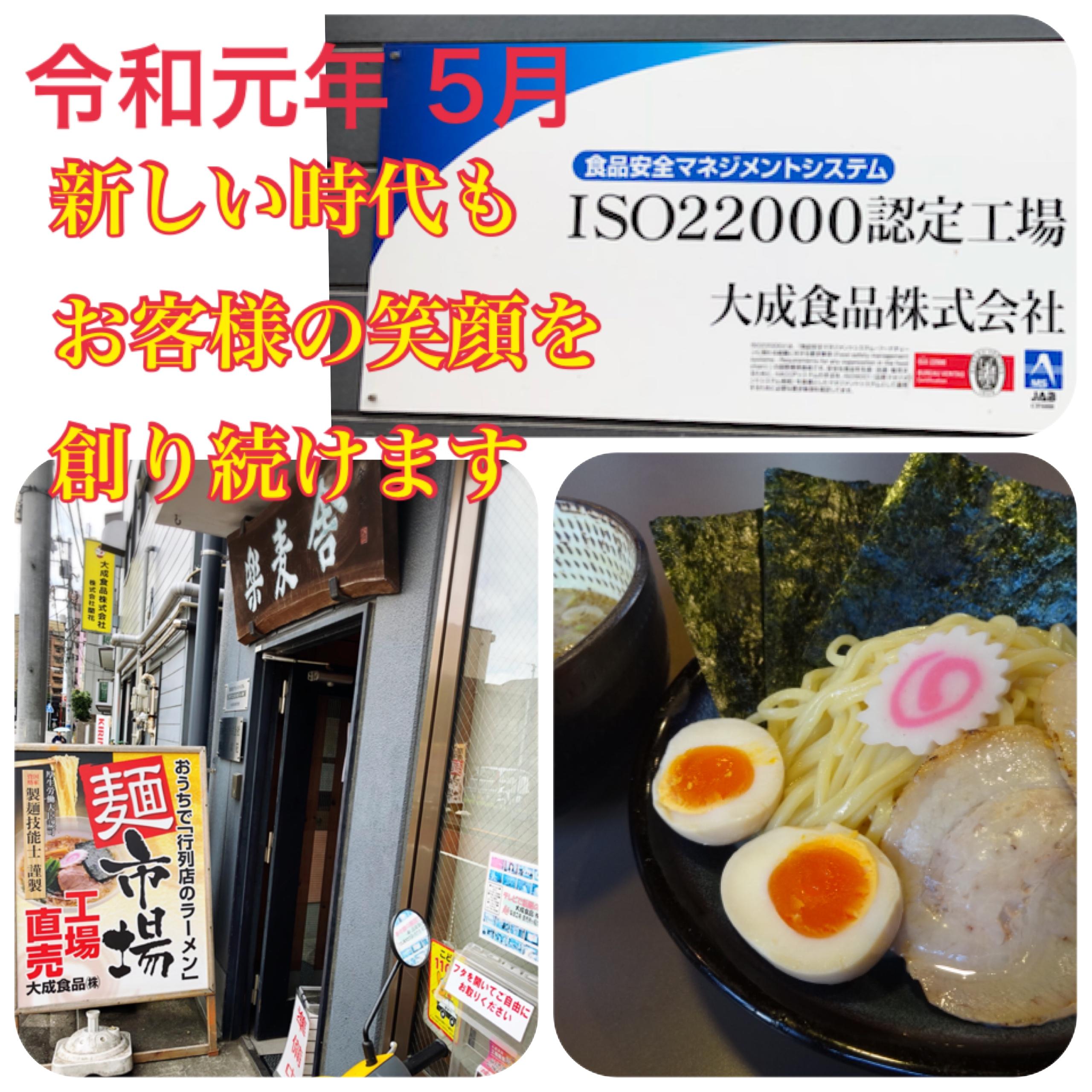 5月のイベント 19日 日曜は麺彩房中野本店、上海麺館@中野駅前でつけそばを! 麺彩房 弐 NEXT@人形町、日曜定休日。