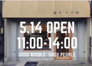 23期生竹田さんの麺やたけ田@愛知県小牧市、5月14日開店
