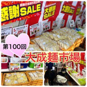 大成麺市場だより4月号 第100回開催記念大感謝祭