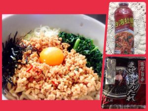 大成麺市場 汁なし担々麺調理例