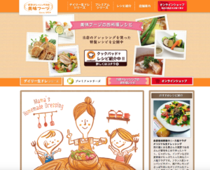 美味フーヅ(株)公式サイトトップページ