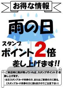 雨の日キャンペーン@大成食品株式会社直販店楽麦舎