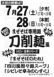 大成麺市場7月予告@東京都中野区新井の老舗製麺所 大成食品株式会社