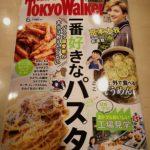 東京ウォーカー6月号 大成食品株式会社が紹介されています