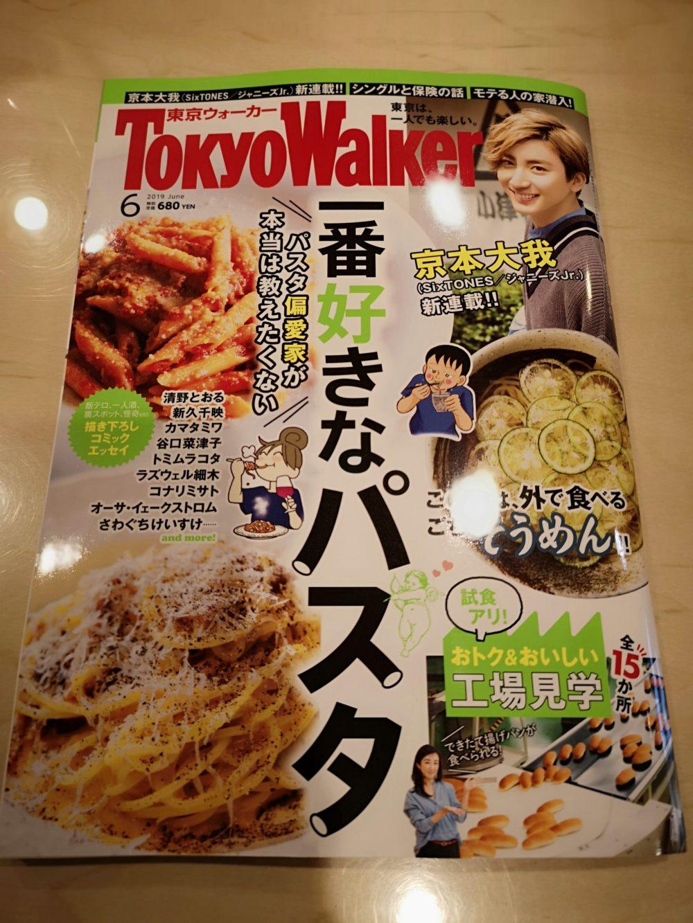 「東京ウォーカー / Tokyo Walker 6月号」に大成食品株式会社が紹介されました!