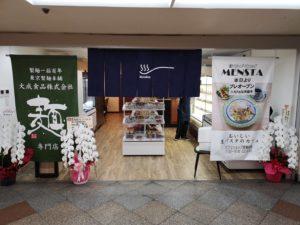 麺テイスティング・カフェショップMENSTA