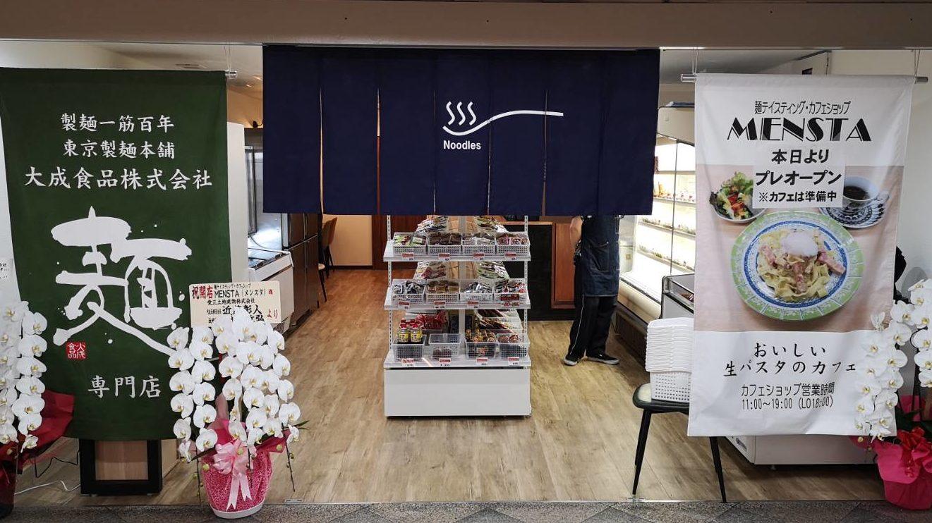 <速報>麺テイスティング・カフェショップMENSTA、7月22日プレオープン!