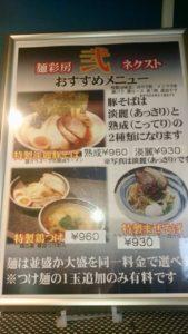 麺彩房弐NEXTメニュー