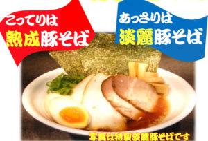 7月のイベント案内 18日 麺彩房弐NEXT@人形町 の新しくなった豚そば 好評発売中!