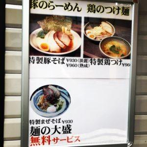 麺彩房弐NEXTのラーメンメニュー