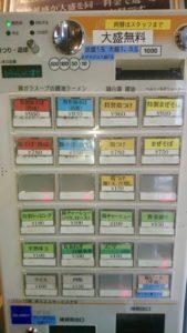麺彩房弐NEXT券売機7月14日現在