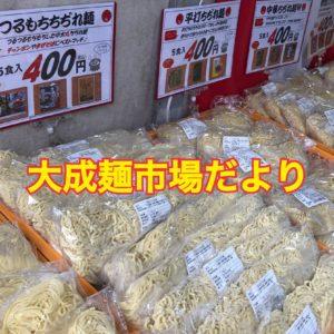 大成麺市場だより8月号 おすすめはピリ辛刀削麺とひやむぎ、冷製パスタ!
