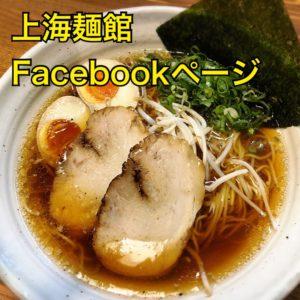 上海麺館Facebookページへジャンプ