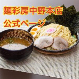 麺彩房中野本店@中野区新井3-6-7 公式ページへジャンプ