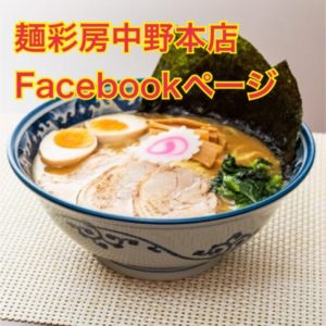 麺彩房中野本店@中野区新井3-6-7Facebookページへジャンプ