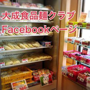 大成食品麺クラブFacebookページへジャンプ