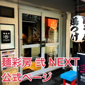 麺彩房弐NEXT公式ページへジャンプ