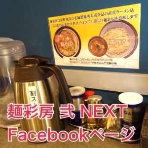 麺彩房弐NEXT公式Facebookページへジャンプ