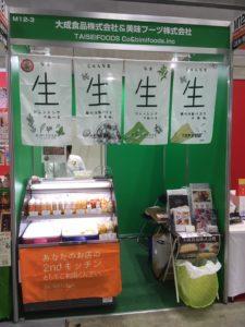 カフェレスジャパン 大成食品/美味フーヅブース