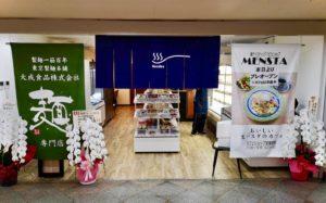 麺テイスティングカフェショップMENSTA外観