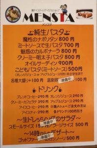 麺テイスティング・カフェショップMENSTA8月12日メニュー
