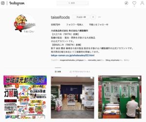 大成食品公式Instagram