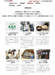 大成食品の開業運営支援