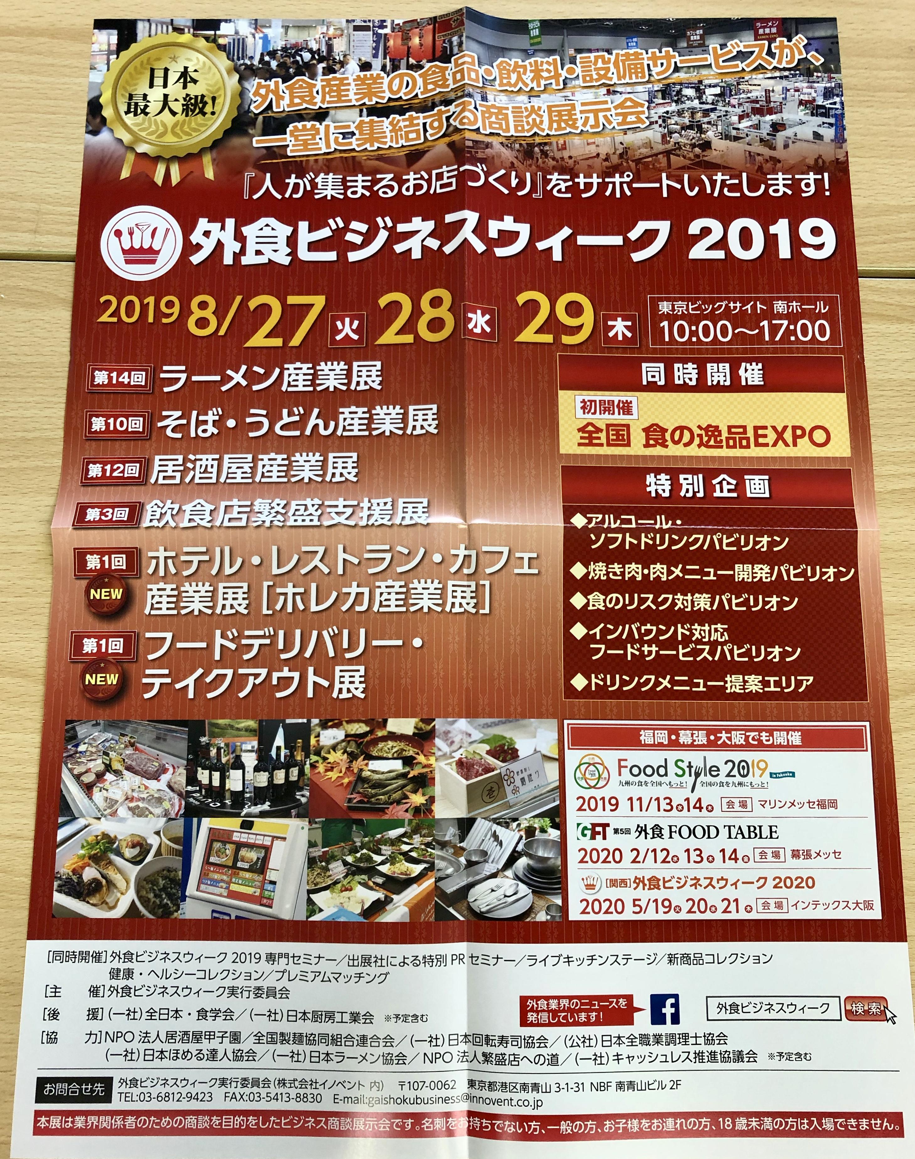 <8月29日まで>外食ビジネスウィーク2019 第14回ラーメン産業展のご案内