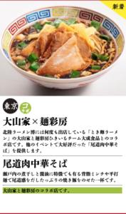 北陸ラーメン博麺彩房大山家コラボ出店