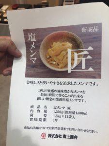 株式会社富士商会 塩メンマ匠 商品解説資料