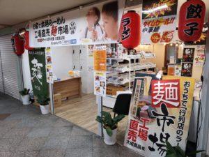 麺テイスティング・カフェショップ MENSTA外装タイムセール中