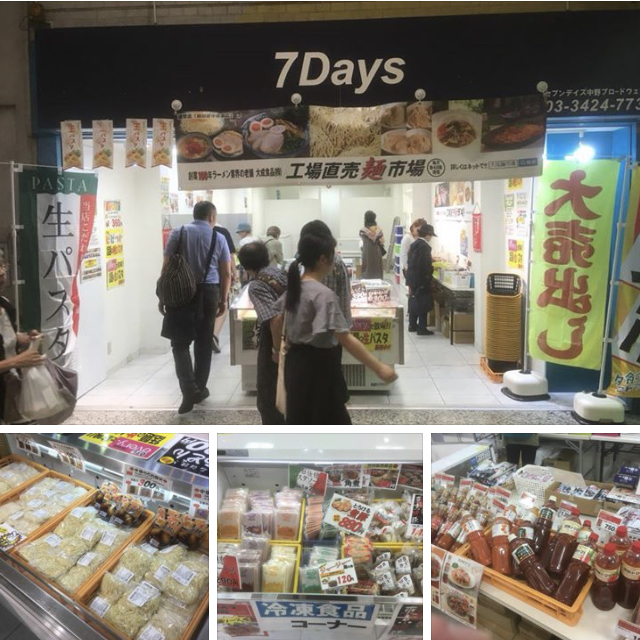 8月6日ー11日は中野ブロードウェイ 7days でミニ大成麺市場開催!